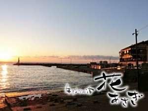 海なりの宿 花あさぎ