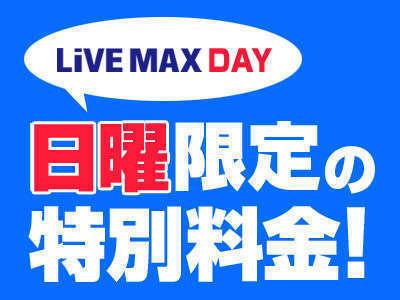 【日曜日限定】☆LiVEMAX DAY☆【Wi-Fi 接続無料♪】