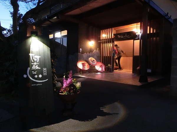 阿蘇び心熊本店