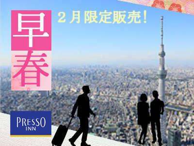【2月限定】早春の出張や東京観光deお得に泊まろ!九段下駅〜徒歩2分朝食付