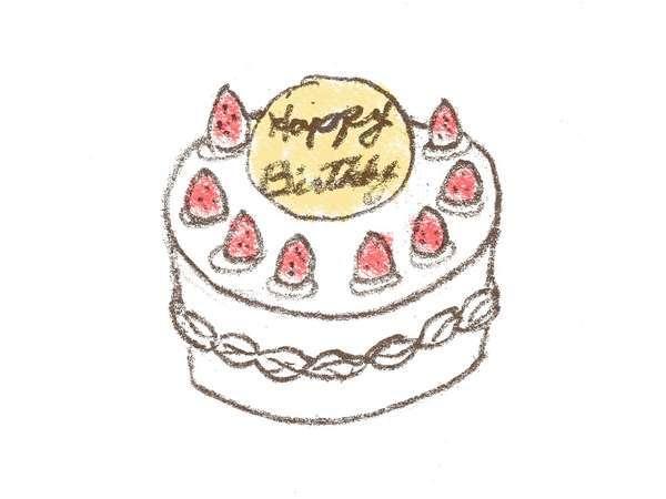 【お誕生日おめでとう!】 ケーキが付いたお誕生日プラン♪