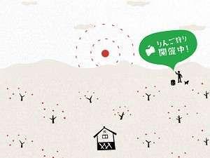 長野でリンゴ狩り!りんご5kgのお土産付きプラン!!