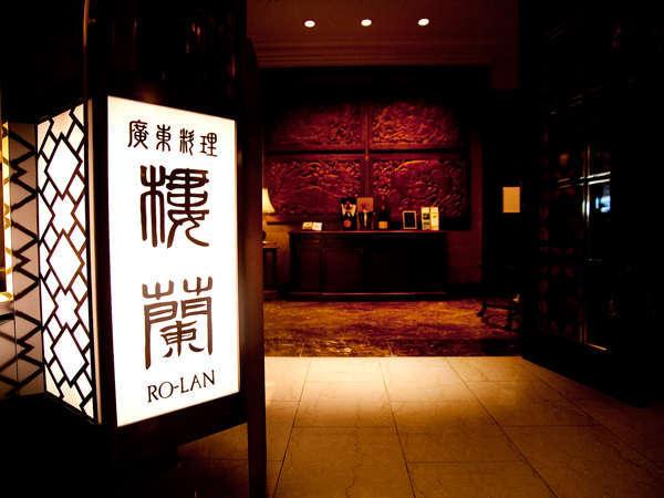 【本格広東ディナー×特別階】北京ダックと燕の巣スープのディナーコース満喫♪(夕・朝食付)