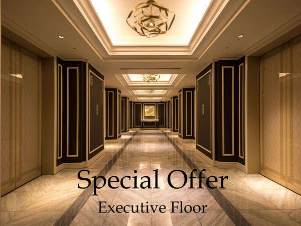 【Special Offer Executive Floor】エグゼクティブフロアお日にち限定特別プラン(朝食付)