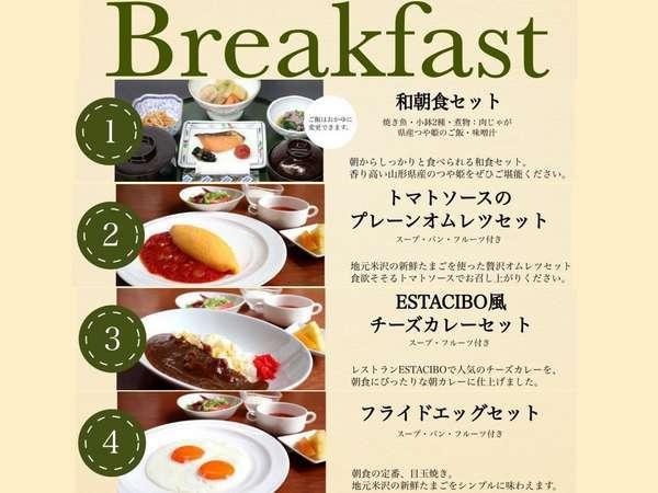 【2021年6月~8月】選べる朝食
