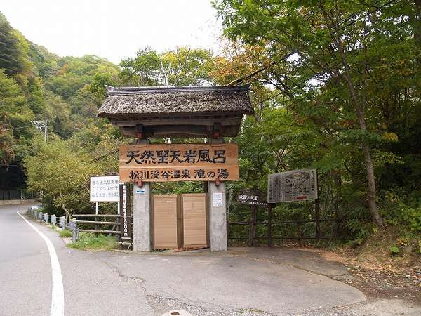 湯治(自炊)の宿 松川渓谷温泉 滝の湯