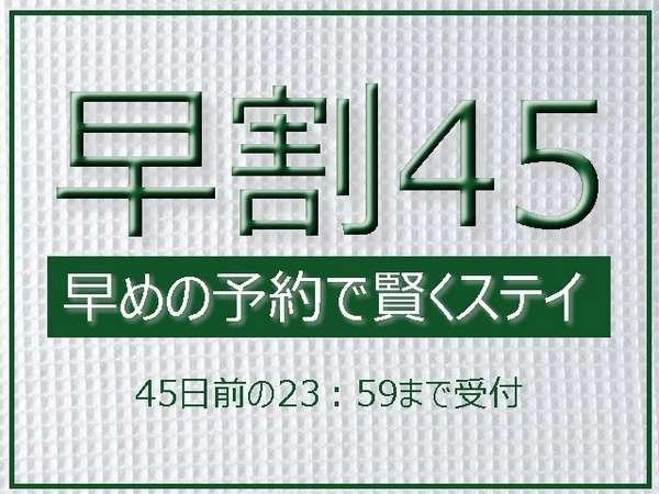 【早期割45】netスタンダードプラン≪食事なし≫【早期割引】
