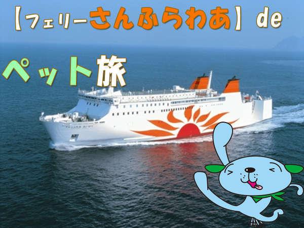 【チケット提示deお得プラン♪】≪ペット旅応援!≫ 九州⇔関西を『フェリーさんふらわあ』でゆらり旅♪
