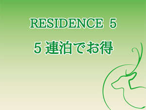 【RESIDENCE 5】5連泊以上ならコレッ!食事なし