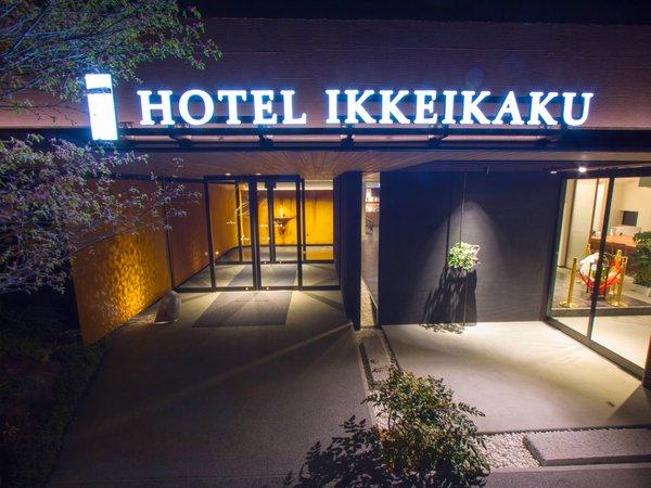 ホテル一景閣