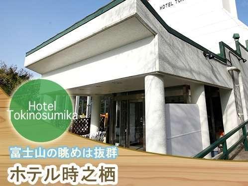 【当日予約もOK】ホテル時之栖 天然温泉気楽坊と和洋朝食バイキング付プラン