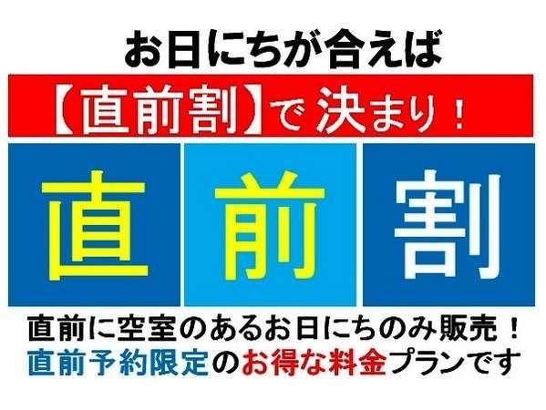 【直前割】最大30%OFF☆温泉・朝食バイキング付