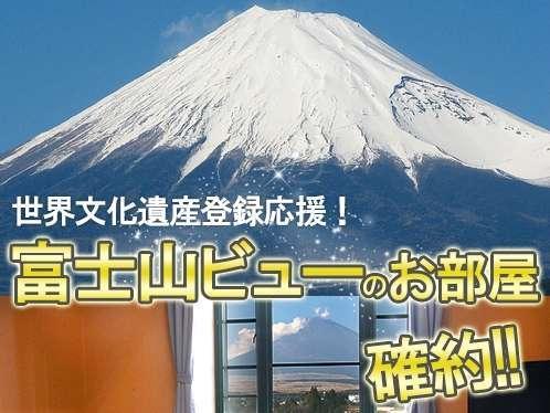 【富士山ビューお部屋確約】世界文化遺産を見よう!≪気楽坊温泉≫+≪朝食バイキング≫付きプラン♪