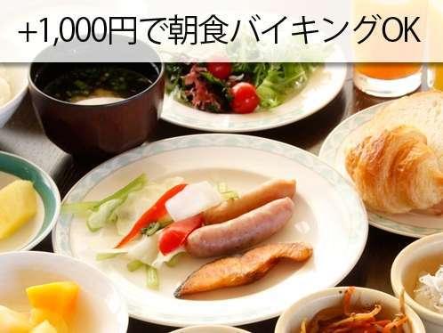 【超目玉】1名様7000円→2名1室利用なら更にお得★