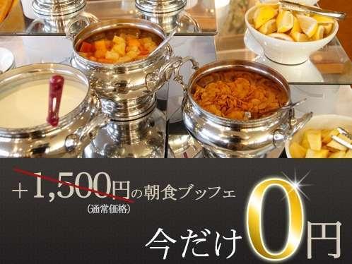 【朝食無料】今だけ☆自慢のブッフェ朝食が0円!