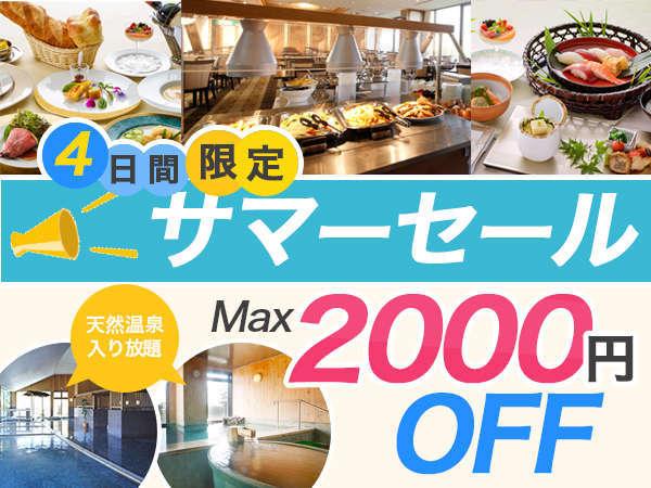 4日間限定最大2000円オフ!サマーセール☆最上階スカイレストランで選べるコース料理でご夕食☆1泊2食