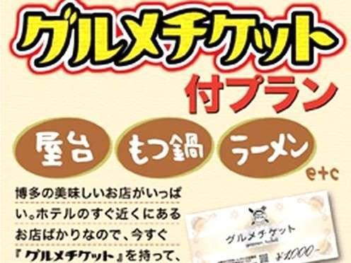 ☆博多うまかもん巡り☆♪/グルメチケット1000円付(食事なし)