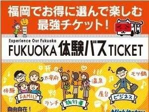 福岡満喫!!「福岡体験バスチケット」付(食事なし)