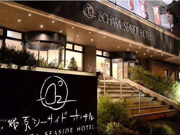 北茨城ロハス 磯原シーサイドホテル