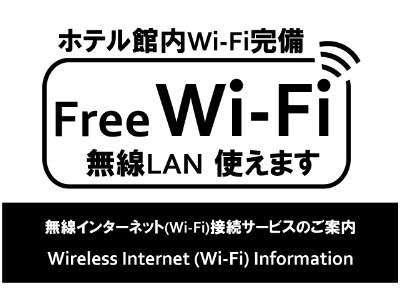 全館 Wi-Fi完備