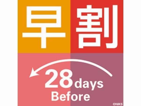 シンク゛ル早期割28プラン素泊まり☆28日前までのご予約で割引