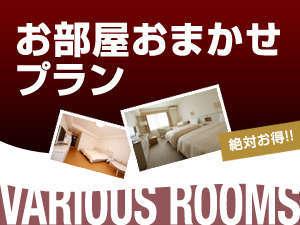 【直前割】お部屋タイプおまかせプラン〜2名様専用〜素泊まり【全室Wi-Fi無料】