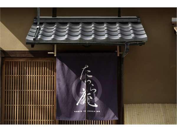 京都たわら庵