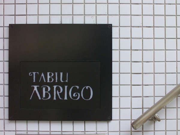 旅湯アブリーゴ