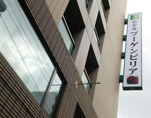 Hotel Bougain Villea Sapporo