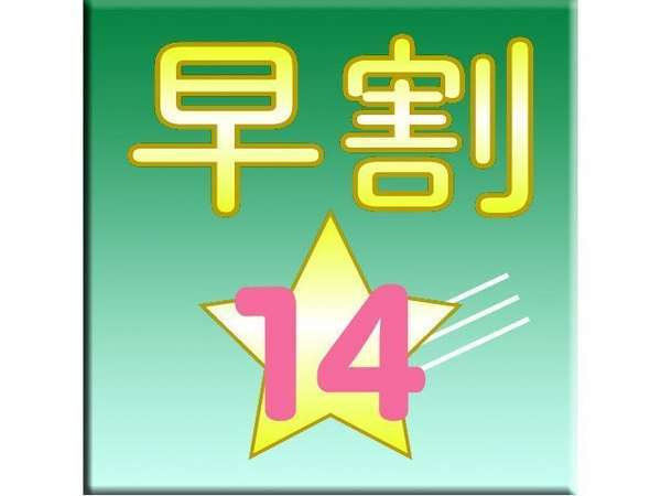 【早 14 割 10%off+朝食】朝食付きプラン☆駐車場無料☆ルームシネマ見放題!