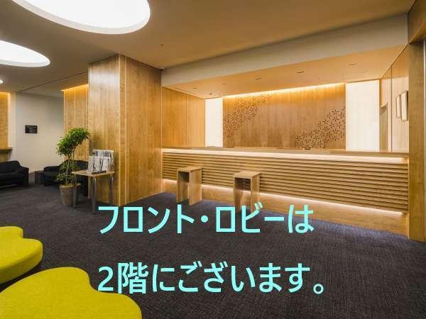 ★フロントロビーは2階です★木をふんだんに使った内装が特徴的です★