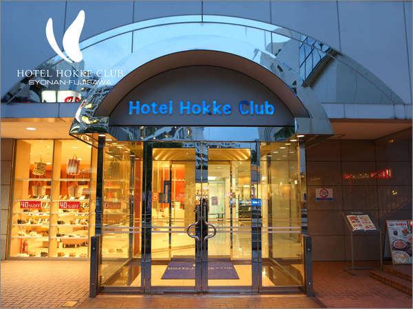 ホテル法華クラブ湘南藤沢の写真その3