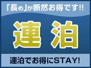 ◆連泊割引 for 1名◆ 2泊以上がお得! 〜素泊り〜