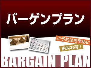 【室数限定】◆お部屋タイプは当日のお楽しみ 特別割引プラン(1名利用)◆
