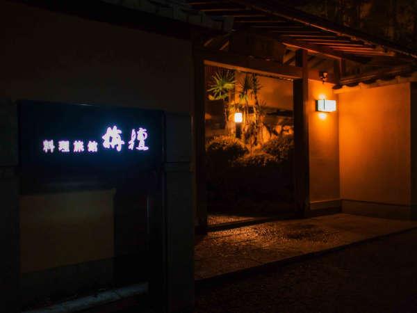 料理旅館 栴檀