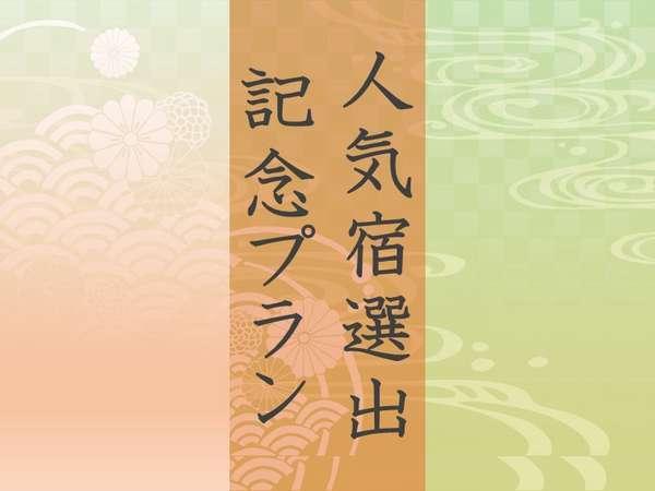 【じゃらん限定×人気宿選出記念】6月〜7月前半のお得なプラン★最大30,000円OFF!