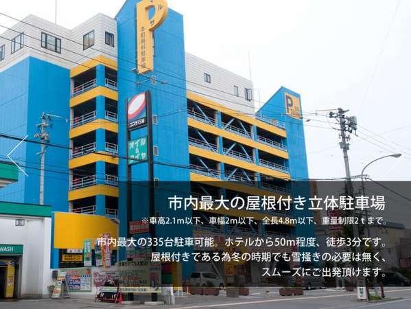 【市内最大の屋根付立体駐車場】