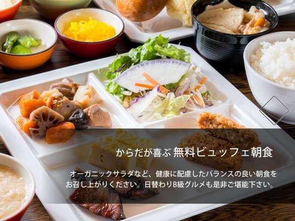 【からだが喜ぶ無料ビュッフェ朝食】