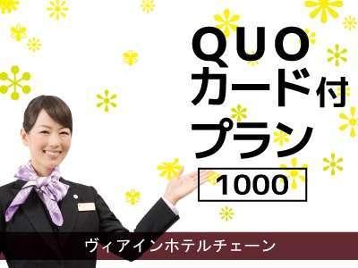 (特典)QUOカード1,000円付きプラン