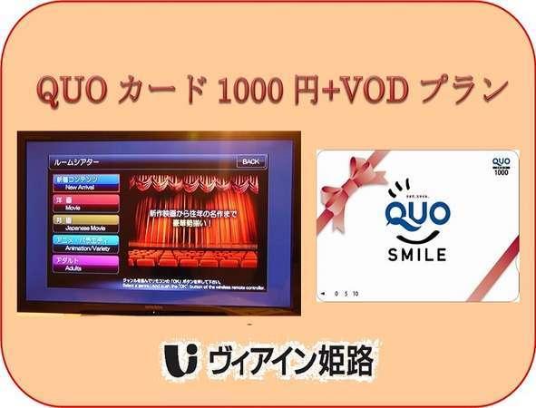 (特典)QUOカード1,000円+VOD付きプラン