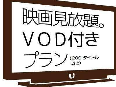 (特典)映画三昧☆ルームシアター見放題プラン