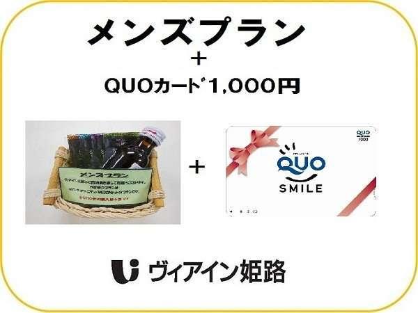(特典)メンズプラン+QUOカード1,000円付き