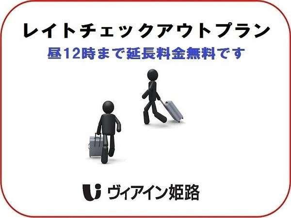 【レイト】昼トク!12時チェックアウト付プラン