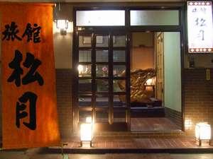 松月旅館の外観