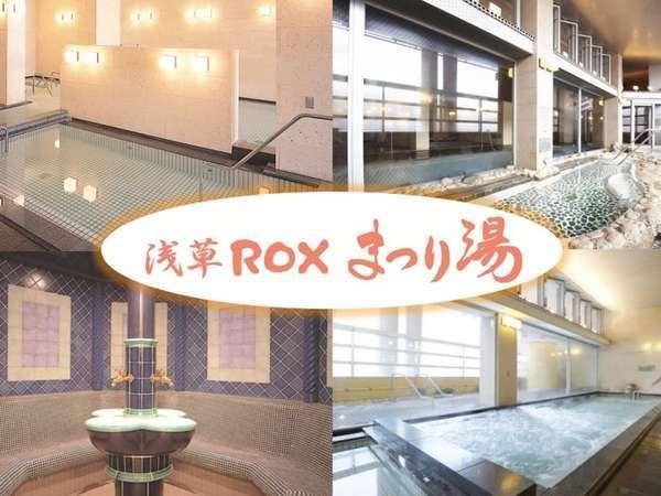 【東京観光シリーズ】「まつり湯」入浴券付!観光で疲れた体を癒しましょう♪