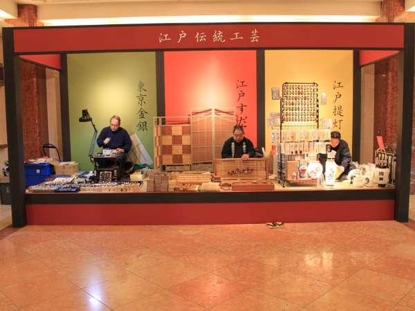 【お正月】ロビーでの伝統工芸実演コーナー