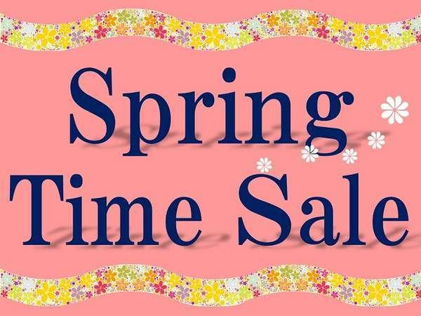 【春のタイムセール】春休みやGWもご予約可能!2月28日23:59までの期間限定販売!<素泊まり>
