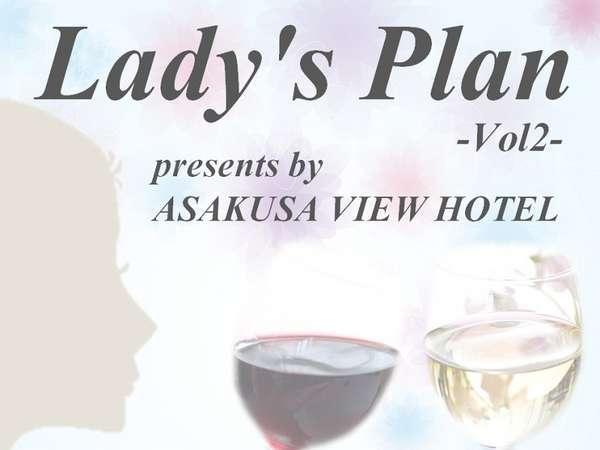 レディースプラン♪夜景が素敵なホテル最上階バーの利用券など7つのアイテムで過ごす大人の休日【女子旅】