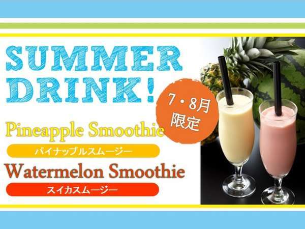 【夏休み】浅草観光やスカイツリー(R)アクセス良好!観光の後はラウンジでひんやりドリンク付<朝食付>