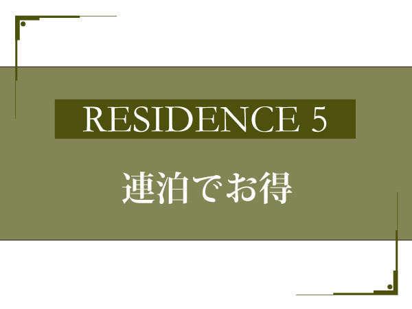 RESIDENCE5 『5泊からのレジデンシャルプラン』